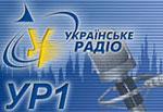 """Українське Радіо 1"""