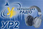 http://www.proradio.org.ua/logos/ur2ch.jpg